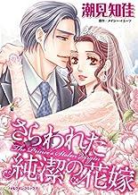 さらわれた純潔の花嫁:冷酷な王子に強いられた結婚 (ハーレクインコミックス)