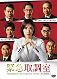 緊急取調室 3rd SEASON DVD-BOX[DVD]