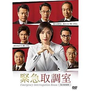 """緊急取調室 3rd SEASON DVD-BOX"""""""