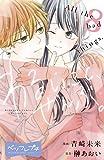 わるいこと、ぜんぶ。 ベツフレプチ(8) (別冊フレンドコミックス)