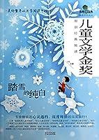 Original classics reading children's literature award: through the Snow White(Chinese Edition)