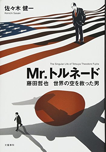 Mr.トルネード 藤田哲也 世界の空を救った男