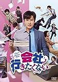 会社行きたくない DVD-BOX[DVD]