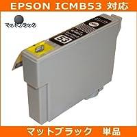 エプソン(EPSON) 対応 ICMB53 互換インクカートリッジ マットブラック【単品】JISSO-MARTオリジナル互換インク