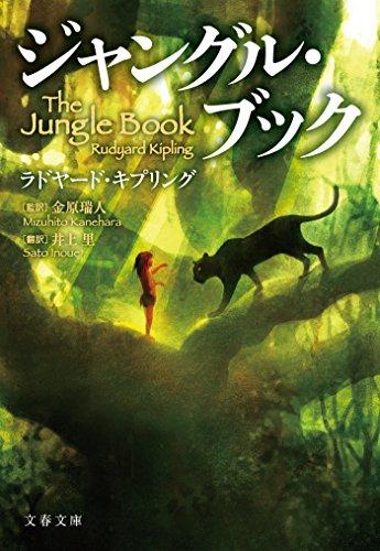 ジャングル・ブック (文春文庫)の詳細を見る