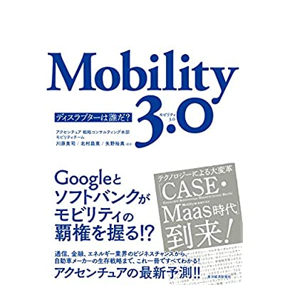 mobility, '関連検索キーワード'リストの最後