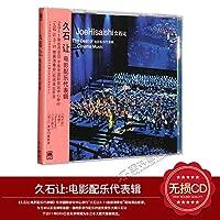 专辑 久石让:电影配乐代表辑The Best of Cinema Music(CD)