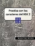 Practica con los caracteres del HSK 2 - Jordi Burgos