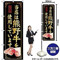 当店は熊野牛を使用しています のぼり SNB-45(受注生産)