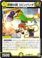 デュエルマスターズ DMEX-13 36 U 武鍵の鎖 スピンパンダ