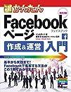 今すぐ使えるかんたん Facebookページ 作成&運営入門 改訂2版