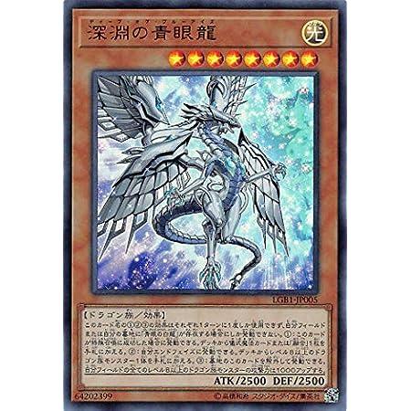 遊戯王 LGB1-JP005 深淵の青眼龍 (日本語版 ウルトラレア) LEGENDARY GOLD BOX