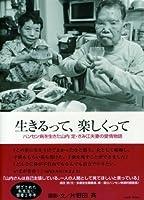 生きるって、楽しくって―ハンセン病を生きた山内定・きみ江夫妻の愛情物語 (Klasse books)