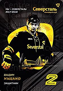 (CI) Vadim Kudako Hockey Card 2017-18 Russian Severstal Cherepovets Team Issued 1 Vadim Kudako