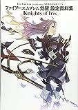 ファイアーエムブレム 覚醒 設定資料集 Knights of Iris