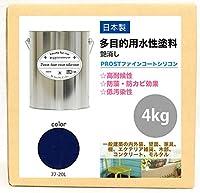 屋外用 多目的用 水性塗料 77-20L ネイビーブルー 4kg/艶消し 内装 外装 壁 屋内 ファインコートシリコン つや消し 多用途