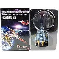 【6】 ザッカPAP 宇宙戦艦ヤマト メカニカルコレクション 艦載機編 コスモタイガーII 三座タイプ (山本機) 単品