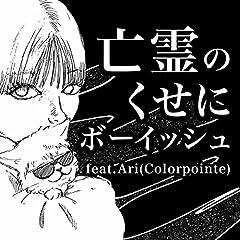 8月19日のノイズ「亡霊のくせにボーイッシュ feat.Ari(Colorpointe)」のCDジャケット