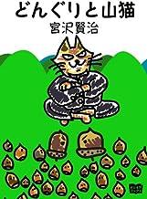 表紙: どんぐりと山猫 | こひやまあきひこ