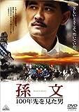 孫文-100年先を見た男- [DVD] image
