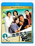 池中玄太80キロ Vol.5[Blu-ray/ブルーレイ]