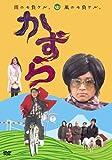 かずら [DVD] image