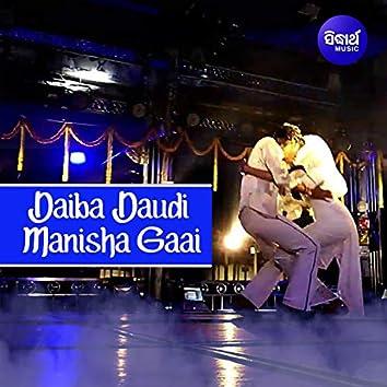 Daiba Daudi Manisha Gaai