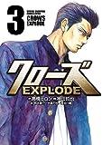 クローズ EXPLODE 3 (少年チャンピオン・コミックス エクストラ)
