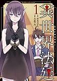 異世界法廷 ~反駁の異法弁護士~(1) (角川コミックス・エース)