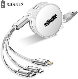 AOGUERBE 巻き取りケーブル 3in1 3a急速充電 充電ケーブル 高速データ転送対応 ライトニング/Micro/Type C 対応 120cm 1年間品質保証 ホワイト