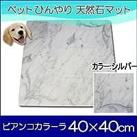 オシャレ大理石ペットひんやりマット可愛いウィングデザイン(カラー:シルバー) 40×40cm peti charman