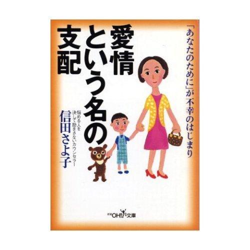 愛情という名の支配 (新潮OH!文庫)