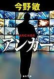 アンカー(スクープシリーズ) (集英社文庫)