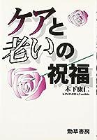 ケアと老いの祝福 (勁草 医療・福祉シリーズ)