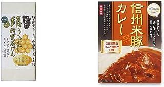 [2点セット] ひのき炭黒泉 絹うるおい蜂蜜石けん(75g×2)?信州米豚カレー(1食分)