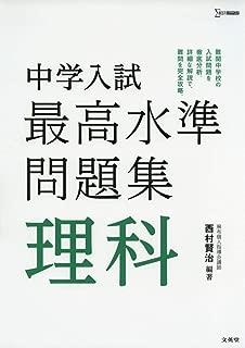 中学入試 最高水準問題集 理科 (シグマベスト)