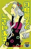 白鳥麗子でございます!(4) (Kissコミックス)