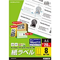 コクヨ コピー用 ラベル スタンダード 8面 LBP-7165N
