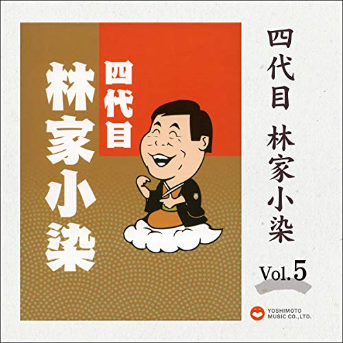 『Vol.5 四代目 林家小染』のカバーアート