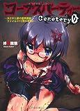 コープスパーティーCemetery0 (竹書房文庫)