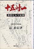十五対一―激闘ビルマ戦線 (1979年)