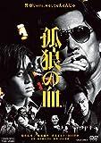 孤狼の血[DVD]