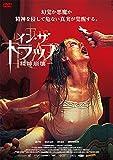 イン・ザ・トラップ-精神崩壊-[DVD]