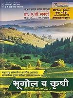 BHUGOL VA KRUSHI - 6th Edition