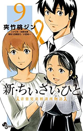 新・ちいさいひと 青葉児童相談所物語(9) (少年サンデーコミックス)