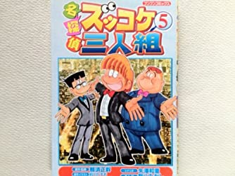 名探偵ズッコケ三人組 5 (ブンブンコミックス)