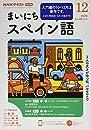 NHKラジオまいにちスペイン語 2020年 12 月号