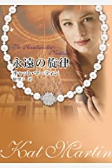永遠の旋律 (mirabooks) Kindle版