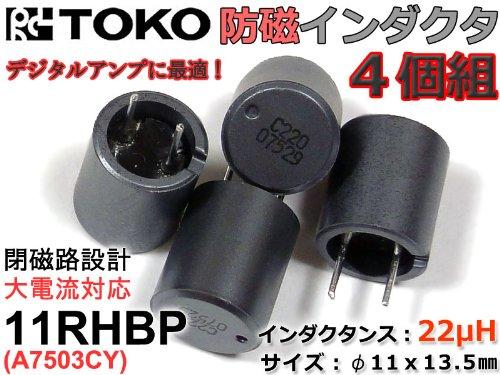 『日本メーカー TOKO(東光株式会社) 低歪 防磁インダクタ・コイル 11RHBP 22μH 4個SET ※NFJストア取り扱い品』のトップ画像