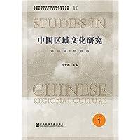中国区域文化研究(第1辑创刊号)